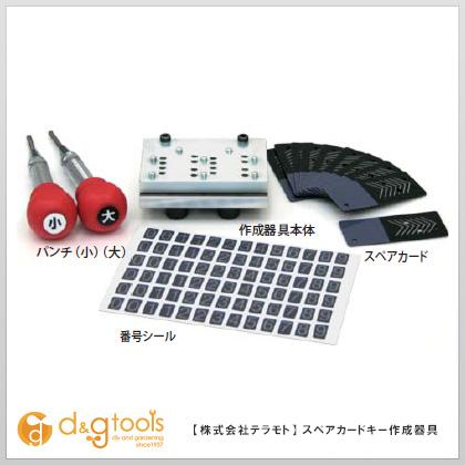 テラモト カードロック傘立てII用スペアカードキー作成器具  UB-270-210-0
