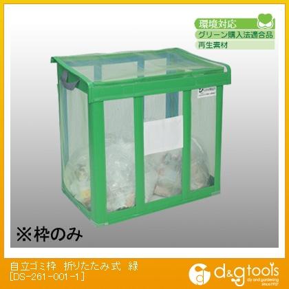 テラモト 自立ゴミ枠 折りたたみ式 緑 900×600×800 DS-261-001-1