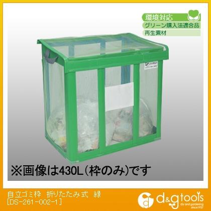 テラモト 自立ゴミ枠折りたたみ式 緑 900×900×800 DS-261-002-1
