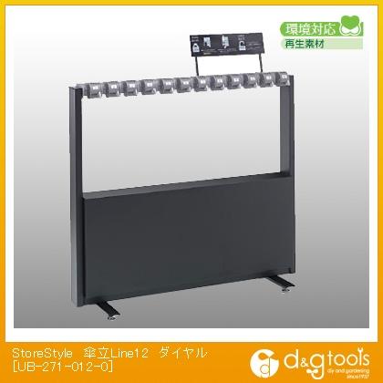 テラモト StoreStyle 傘立Line12 ダイヤル  UB-271-012-0