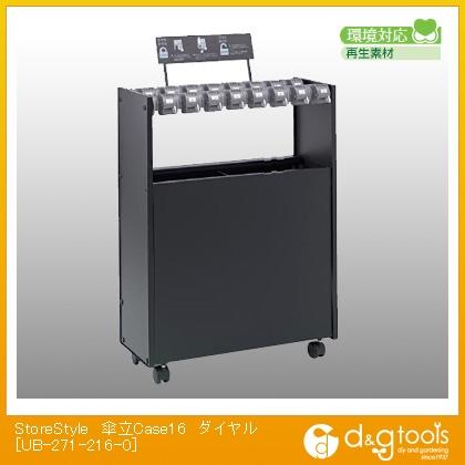 テラモト StoreStyle 傘立Case16 ダイヤル  UB-271-216-0