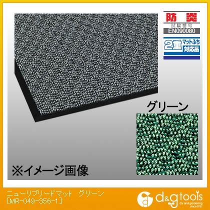 テラモト ニューリブリードマット グリーン 900×1800 MR-049-356-1