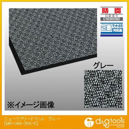 テラモト ニューリブリードマット グレー 900×1800 MR-049-356-5