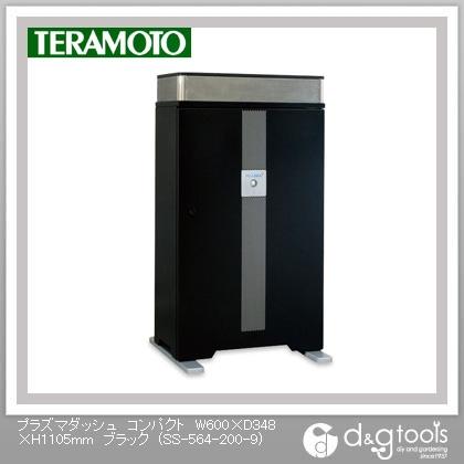 テラモト プラズマダッシュ コンパクト ブラック W600×D348×H1105mm SS-564-200-9