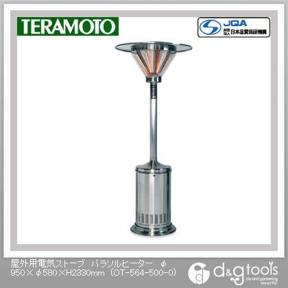 テラモト 屋外用電気ストーブ パラソルヒーター φ950×φ580×H2330mm OT-564-500-0