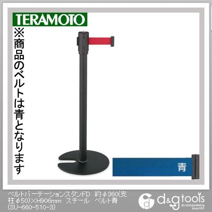 テラモト ベルトパーテーションスタンドD スチール ベルト青 約φ360(支柱φ50)×H906mm SU-660-510-3