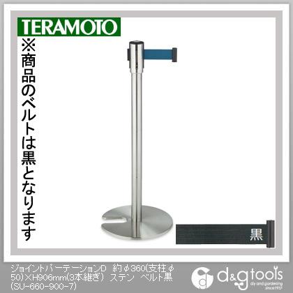 テラモト ジョイントパーテーションD ステン ベルト黒 約φ360(支柱φ50)×H906mm(3本継ぎ) (SU-660-900-7)