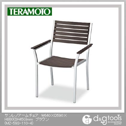 テラモト サンレノアームチェア W640×D590×H880(SH450)mm ブラウン MZ-593-110-4 1