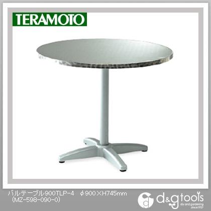 テラモト バルテーブル900TLP-4 φ900×H745mm MZ-598-090-0