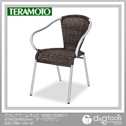 テラモト グラシアアームチェア ダークブラウン W580×D660×H790(SH450)mm MZ-598-100-4