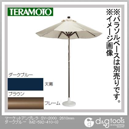 テラモト マーケットアンブレラ SY-2000 ブラウンフレーム ダークブルー 2610mm MZ-592-410-0