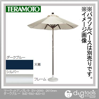 テラモト マーケットアンブレラSY-2000シルバーフレーム 2610mm ダークブルー MZ-592-420-0 1
