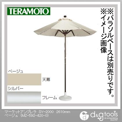 テラモト マーケットアンブレラSY-2000シルバーフレーム 2610mm ベージュ MZ-592-420-0 1