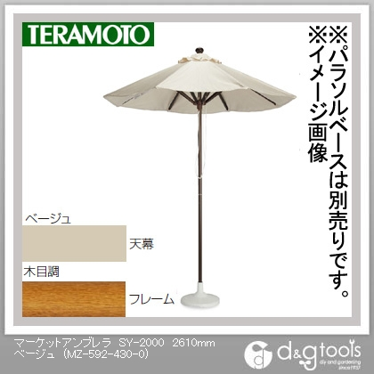 テラモト マーケットアンブレラSY-2000木目調フレーム 2610mm ベージュ MZ-592-430-0 1