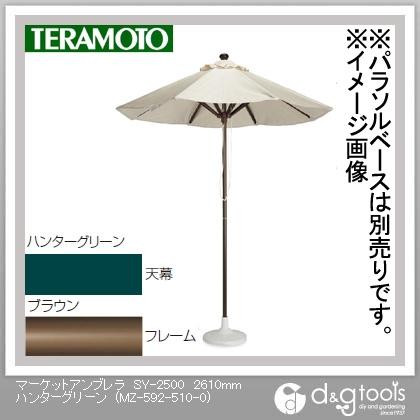 テラモト マーケットアンブレラSY-2500ブラウンフレーム 2610mm ハンターグリーン MZ-592-510-0 1