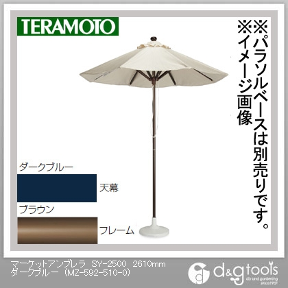 テラモト マーケットアンブレラSY-2500ブラウンフレーム 2610mm ダークブルー MZ-592-510-0 1