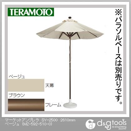 テラモト マーケットアンブレラ SY-2500 ブラウンフレーム ベージュ 2610mm MZ-592-510-0