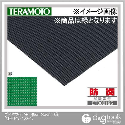 テラモト ダイヤマットAH 緑 45cm×20m MR-143-100-1