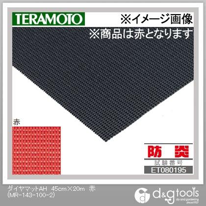テラモト ダイヤマットAH 赤 45cm×20m MR-143-100-2