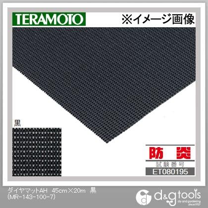 テラモト ダイヤマットAH 黒 45cm×20m MR-143-100-7