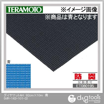 テラモト ダイヤマットAH 青 92cm×10m MR-143-101-3