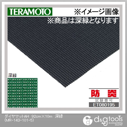 テラモト ダイヤマットAH 深緑 92cm×10m MR-143-101-5