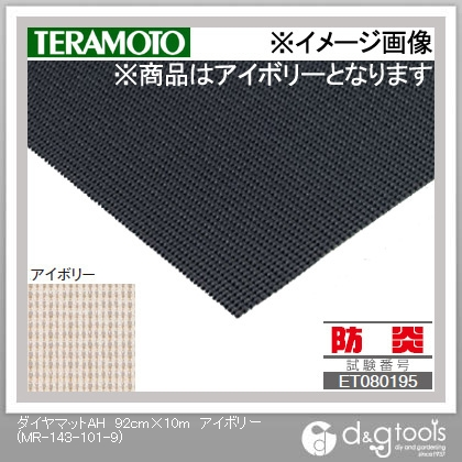 テラモト ダイヤマットAH アイボリー 92cm×10m MR-143-101-9