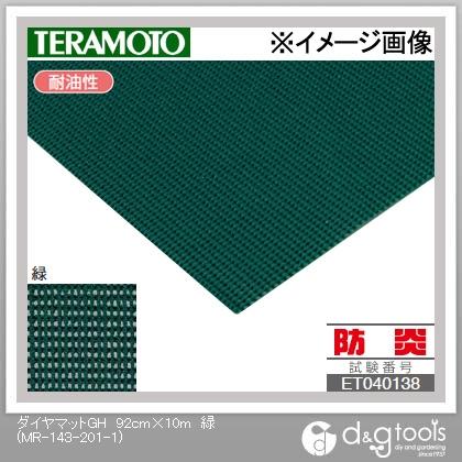 テラモト ダイヤマットGH 緑 92cm×10m MR-143-201-1