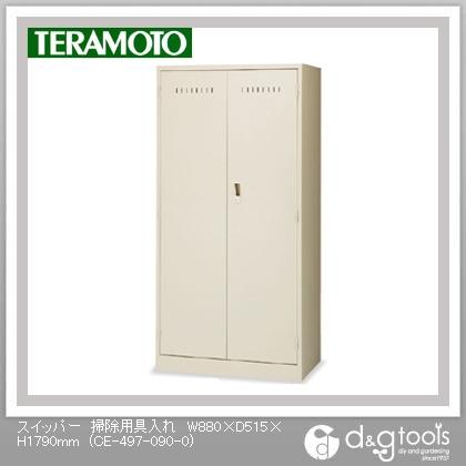 テラモト スイッパー 掃除用具入れ W880×D515×H1790mm CE-497-090-0