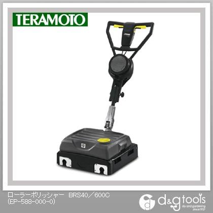 テラモト ローラーポリッシャーBRS40/600C  EP-588-000-0