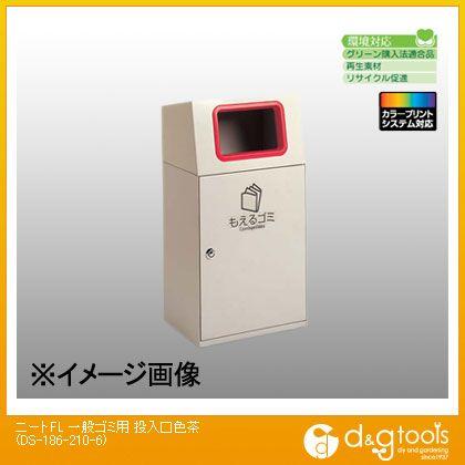 テラモト ゴミ箱 ニートFL 一般ゴミ用 投入口色 茶  DS-186-210-6