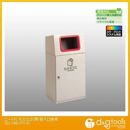 テラモト ゴミ箱 ニートFL もえるゴミ用 投入口色 赤  DS-186-211-6