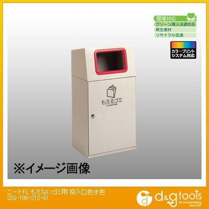 テラモト ゴミ箱 ニートFL もえないゴミ用 投入口色 水色  DS-186-212-6