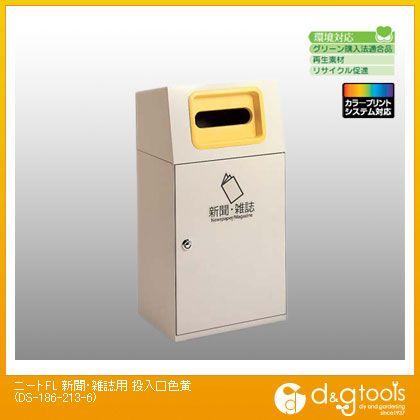 テラモト ゴミ箱 ニートFL 新聞・雑誌用 投入口色 黄  DS-186-213-6