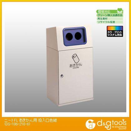 テラモト ゴミ箱 ニートFL あきかん用 投入口色 紺  DS-186-216-6