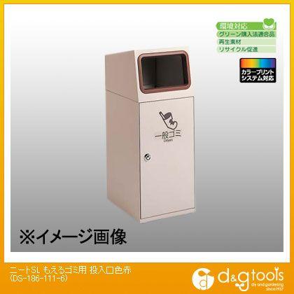 テラモト ゴミ箱 ニートSL もえるゴミ用 投入口色 赤  DS-186-111-6
