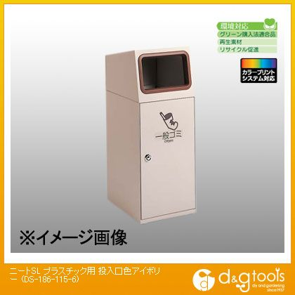 テラモト ゴミ箱 ニートSL プラスチック用 投入口色 アイボリー  DS-186-115-6