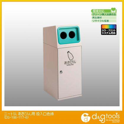 テラモト ゴミ箱 ニートSL あきびん用 投入口色 緑  DS-186-117-6