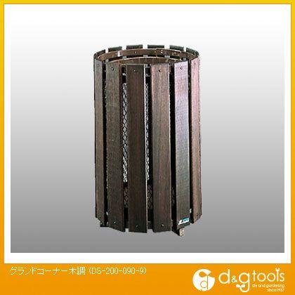 テラモト ゴミ箱 グランドコーナー木調  DS-200-090-9
