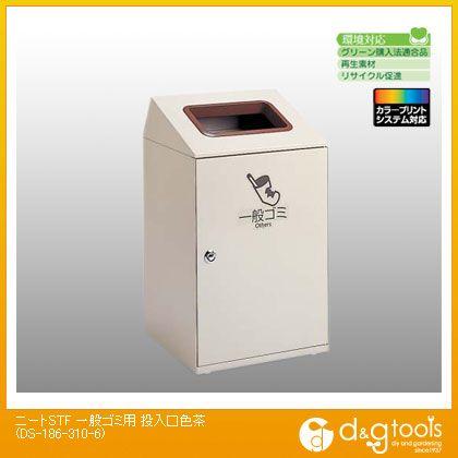 テラモト ゴミ箱 ニートSTF 一般ゴミ用 投入口色 茶  DS-186-310-6
