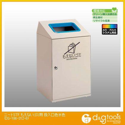 スチール製くず入れ・くずいれ テラモト ゴミ箱 ニートSTF もえないゴミ用 投入口色 水色  DS-186-312-6