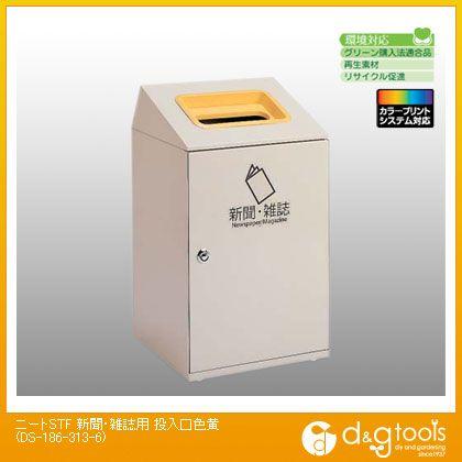 テラモト ゴミ箱 ニートSTF 新聞・雑誌用 投入口色 黄  DS-186-313-6