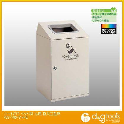 テラモト ゴミ箱 ニートSTF ペットボトル用 投入口色 灰  DS-186-314-6