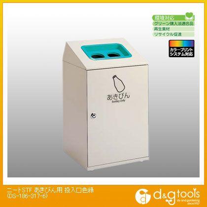 テラモト ゴミ箱 ニートSTF あきびん用 投入口色 緑  DS-186-317-6