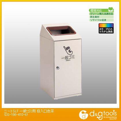 スチール製くず入れ・くずいれ テラモト ゴミ箱 ニートSLF 一般ゴミ用 投入口色茶  DS-186-410-6