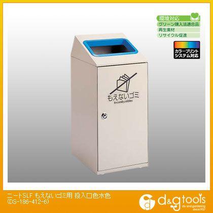 テラモト ゴミ箱 ニートSLF もえないゴミ用 投入口色水色  DS-186-412-6
