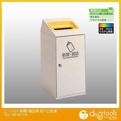 テラモト ゴミ箱 ニートSLF 新聞・雑誌用 投入口色黄  DS-186-413-6