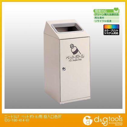 スチール製くず入れ・くずいれ テラモト ゴミ箱 ニートSLF ペットボトル用 投入口色灰  DS-186-414-6