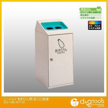 テラモト ゴミ箱 ニートSLF あきびん用 投入口色緑  DS-186-417-6