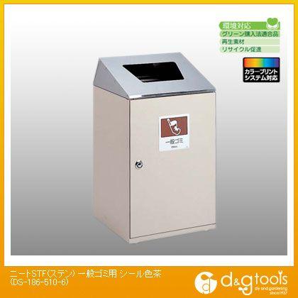 テラモト ゴミ箱 ニートSTF(ステン) 一般ゴミ用 シール色茶  DS-186-510-6